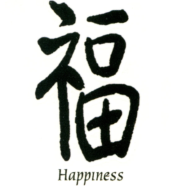 Chinese Symbol HAPPINESS Temporary Tattoo 2x2