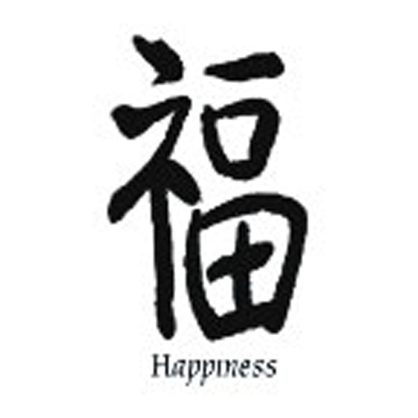 Chinese Symbol HAPPINESS Temporary Tattoo 2x2 – BodyCandy