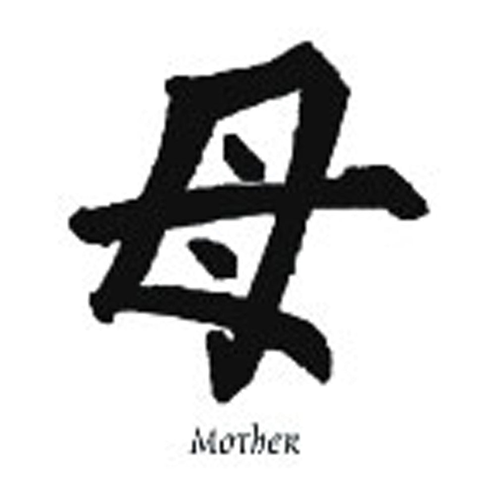 Chinese Mother Symbol Temporary Tattoo 2x2 Bodycandy