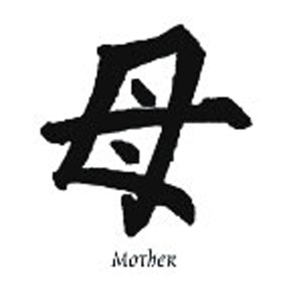 Chinese MOTHER Symbol Temporary Tattoo 2x2