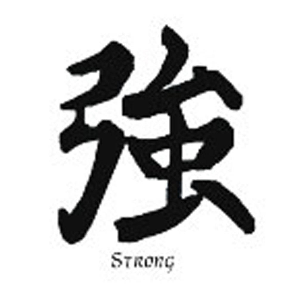 Chinese Symbol Strong Temporary Tattoo 2x2 Bodycandy
