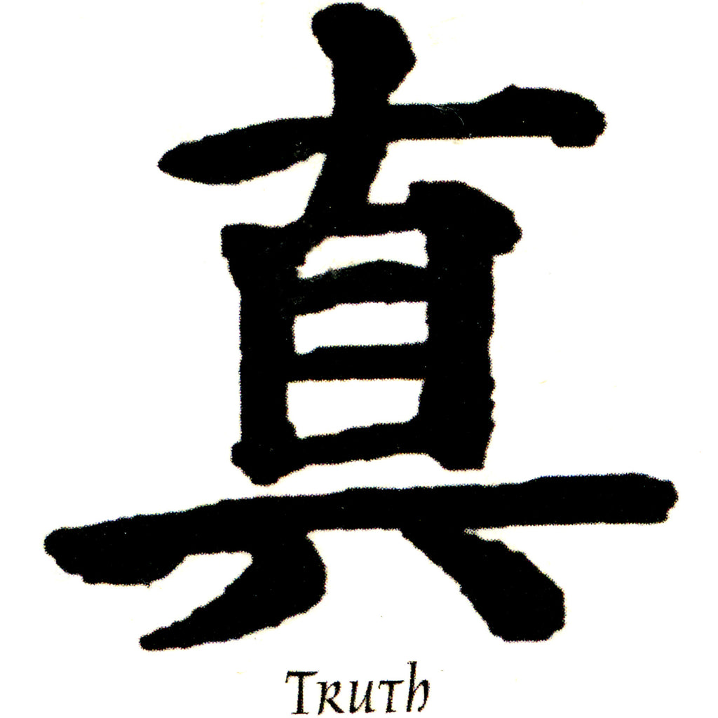 Chinese Symbol Truth Temporary Tattoo 2x2 Bodycandy