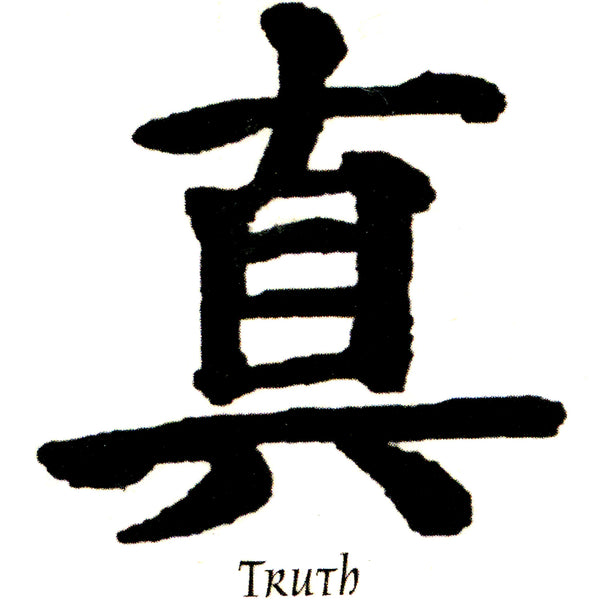 Chinese Symbol TRUTH Temporary Tattoo 2x2