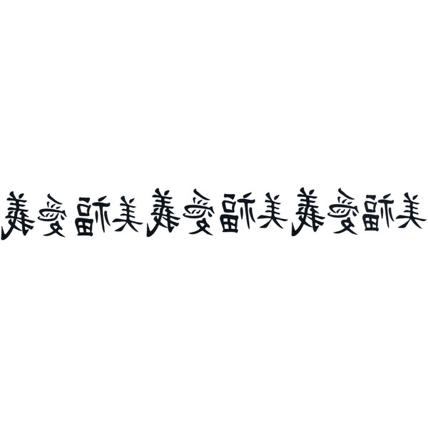 CHINESE WORDING Arm Band Temporary Tattoo 1.5x9