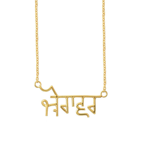 Necklace 925 SILVER PUNJABI NAME NECKLACE - LoveThisStuff.com