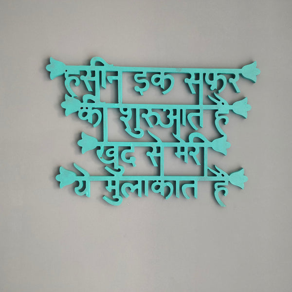 Haseen Ek Safar Wall Decor
