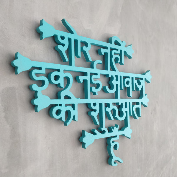Nayi Awaaz Wall Decor