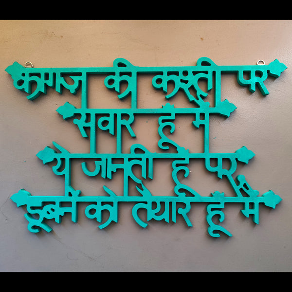 Kaagaz Ki Kashti Wall Decor - Quirksmith