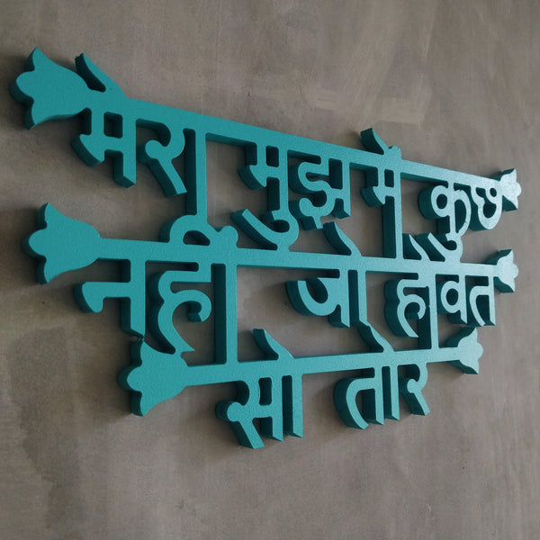 Mera Mujh Mein Kuch Nahi Wall Decor