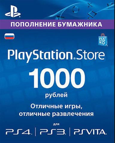 Playstation Network [PSN] | Cash Cards | 1000 RUB | Russia - www.15digits.co.uk