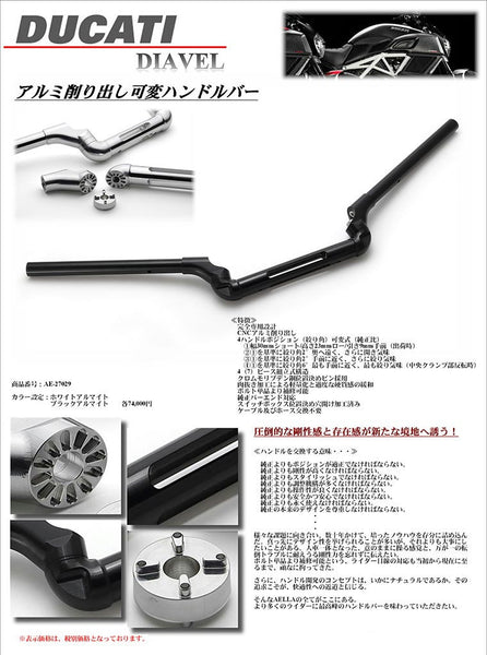 AELLA DUCATI DIAVEL ALUMINUM CNC MACHINED ADJUSTABLE HANDLEBAR /AE-27029 - DennisPowerSport - 3