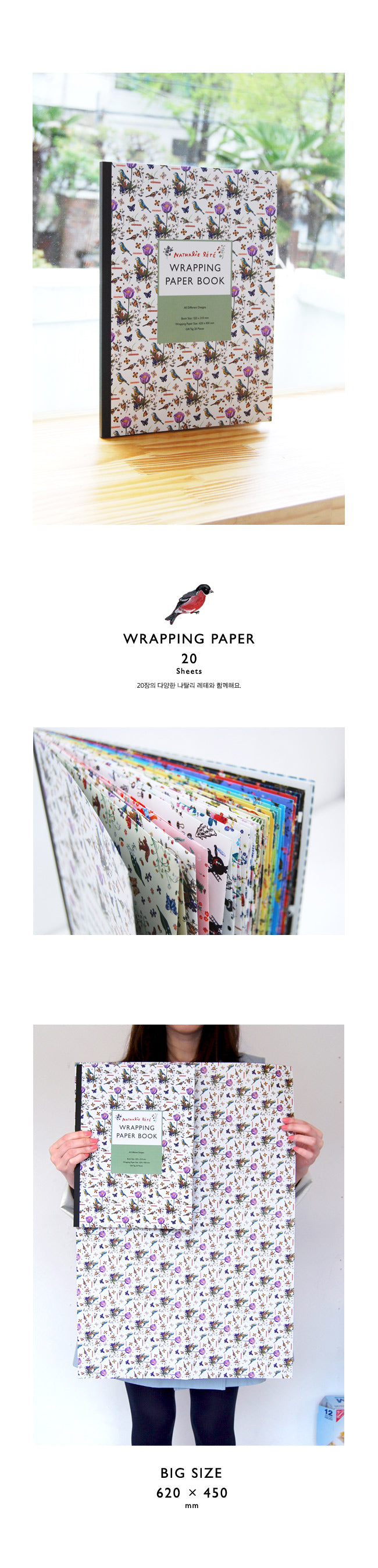 7321 Design Korean Stationery | Nathalie Lété Wrapping Paper Pattern Book