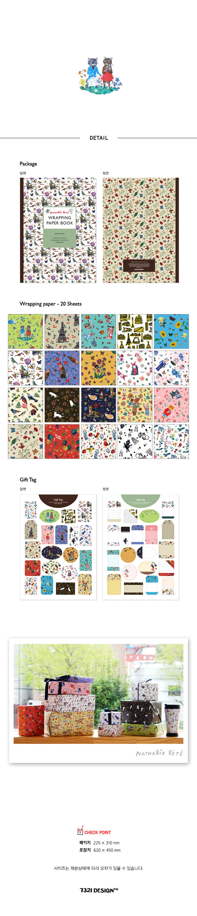 7321Design x Nathalie Lété Illustrated Patterned Wrapping Deco Paper Book (Korean Stationery UK)
