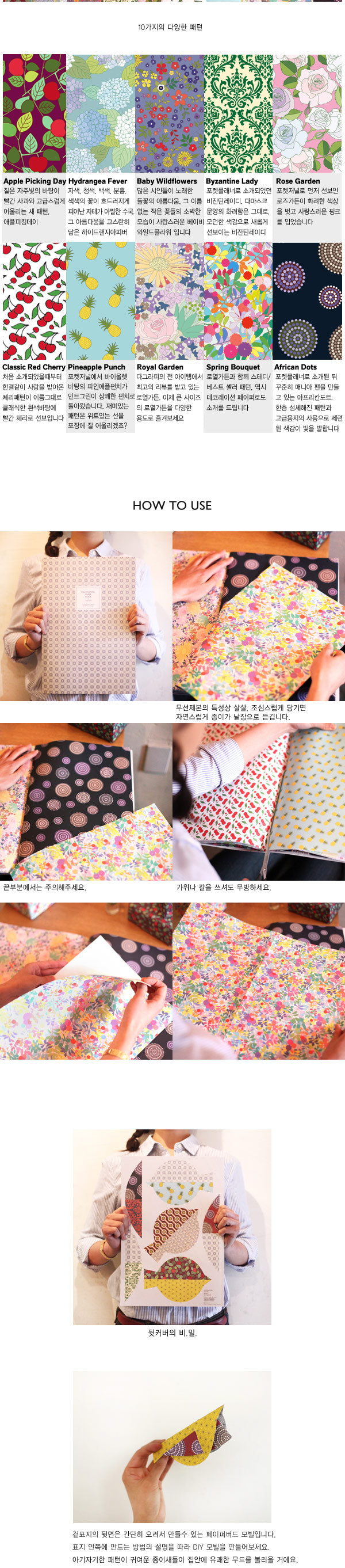 Dagraphy Korean Stationery | Decoration Patterned Paper DIY Craft Book