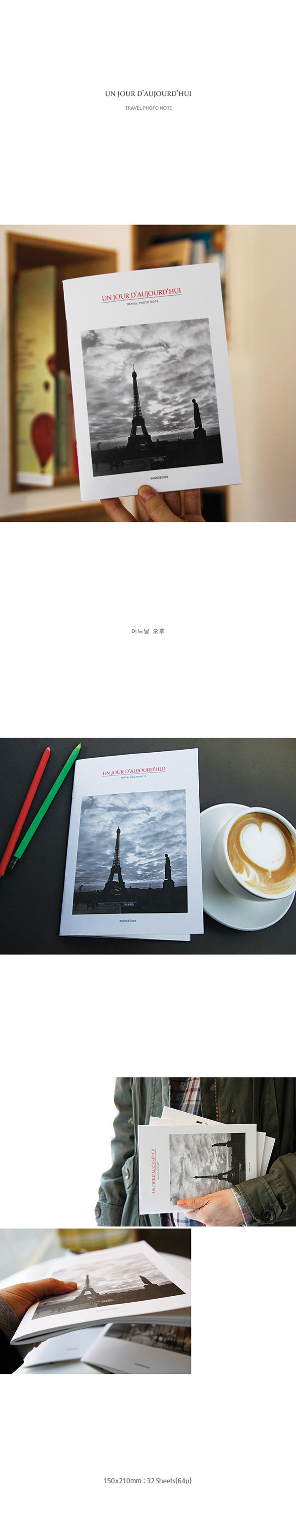 Korean Stationery | Champs-Elysées Travel Journal Notebook (European Paris Travel Trip)