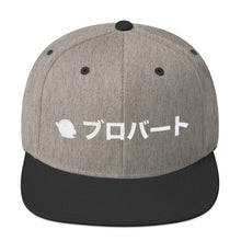 Load image into Gallery viewer, Blobbert's Hat (ブロバートの帽子)