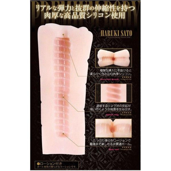 EXE - Gold Pleasure Haruki Sato Onahole (Beige) - PleasureHobby