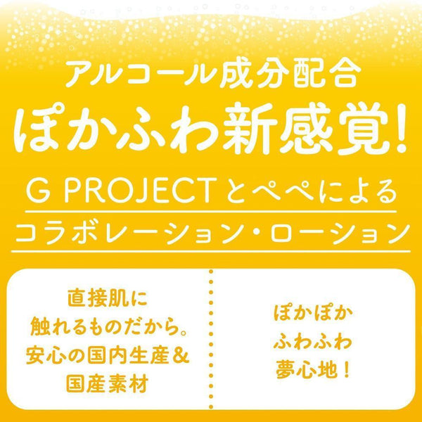 G Project -  G Project × Pepee Bottle Lotion ALC+ 130 ml (Lube) Lube (Water Based) - CherryAffairs Singapore