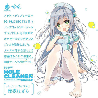 G Project - G Project × Pepee Hole Cleaner 150ml (Clear) Toy Cleaners - CherryAffairs Singapore