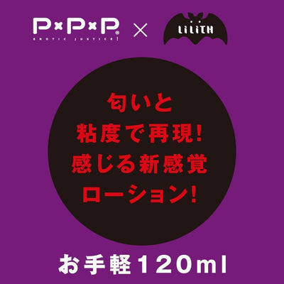 PPP - Near Future Kunoichi Adventure Taimanin Asagi 3 Lotion 120ml (Lube) Lube (Water Based) - CherryAffairs Singapore