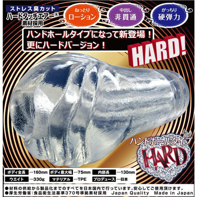Ride Japan - Original Loop Double Motion Long Hard Onahole (Clear) Masturbator Soft Stroker (Non Vibration) Singapore