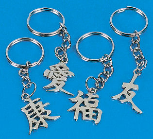Item# AKC Chinese Keychains.. OM -  DiversityStore.Com®