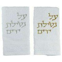 Set of 2 White Towels