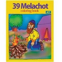 39 Melachos Coloring Book