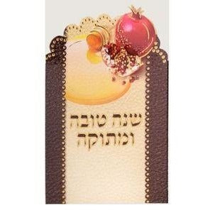 Shana Tova Cards - Kiddush