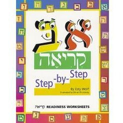 Aleph Bet Step by Step