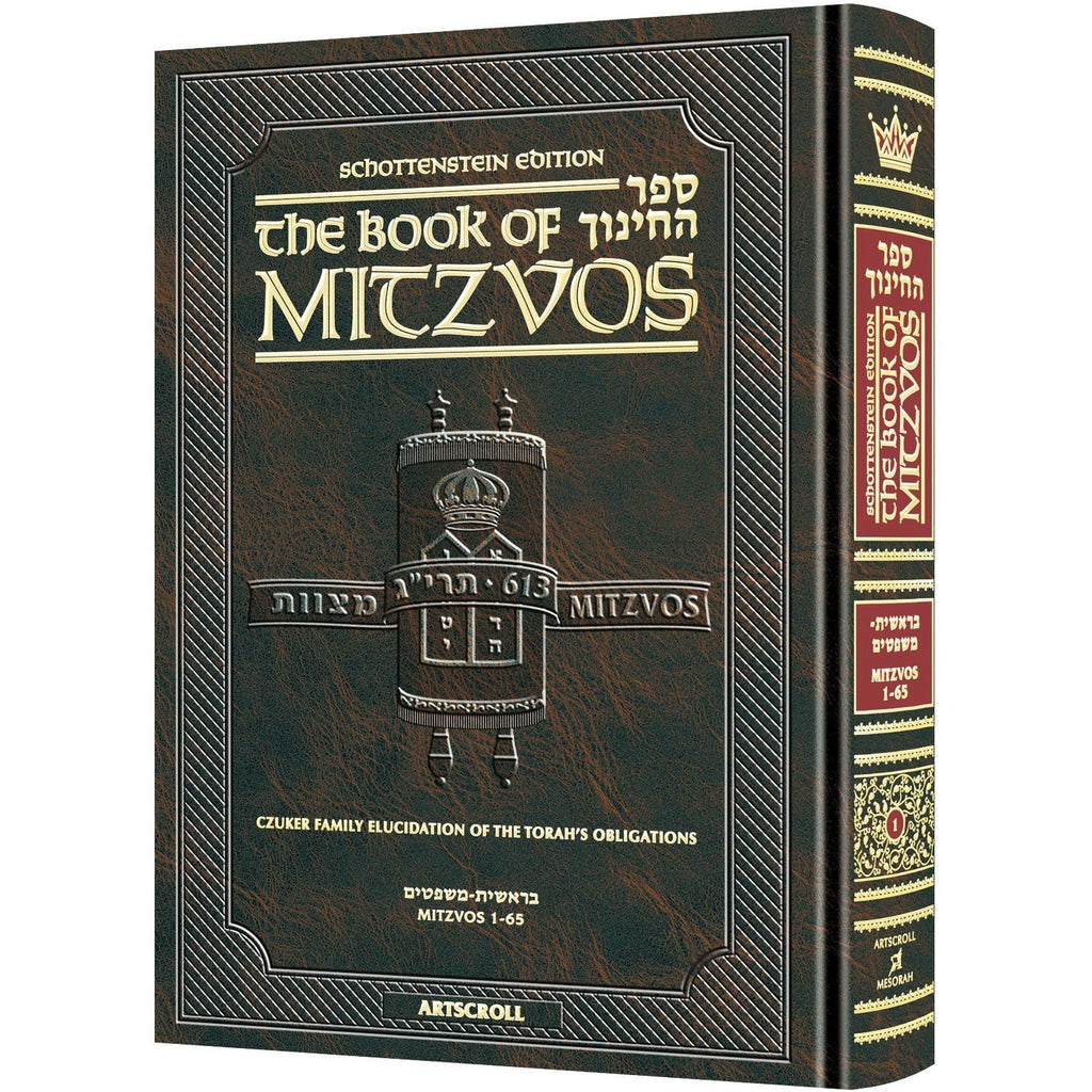 Book Of Mitzvos