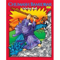 Chumash Coloring Book (Various Volumes)