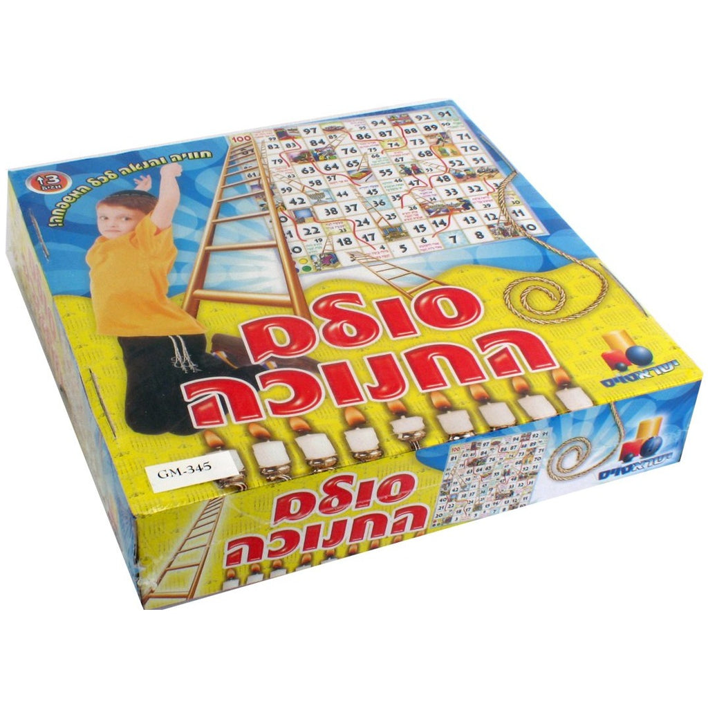 Chanukah Ladder Game