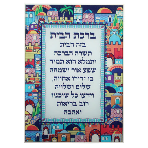 Hebrew Glassed Framed Home Blessing