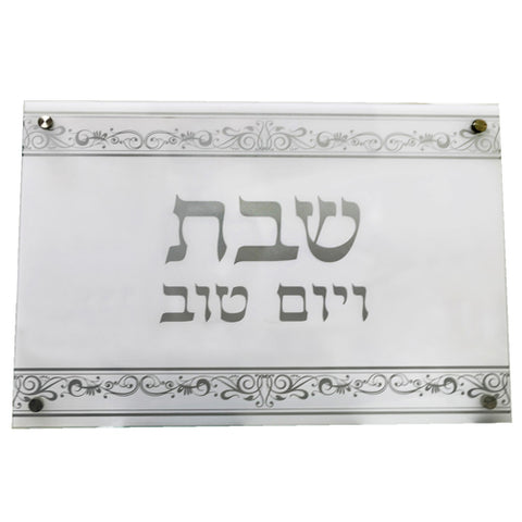 Grey and White Glass Lucite Challah Board