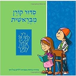 Mibereshit Children's Siddur