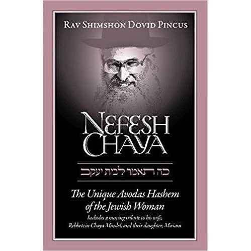 Nefesh Chaya: The Jewish Women