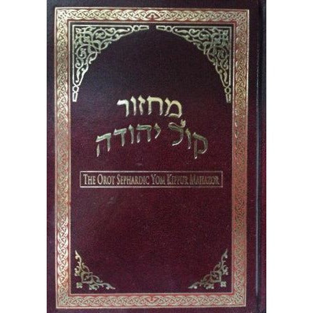 Orot Machzor Yom Kippur Hebrew/English