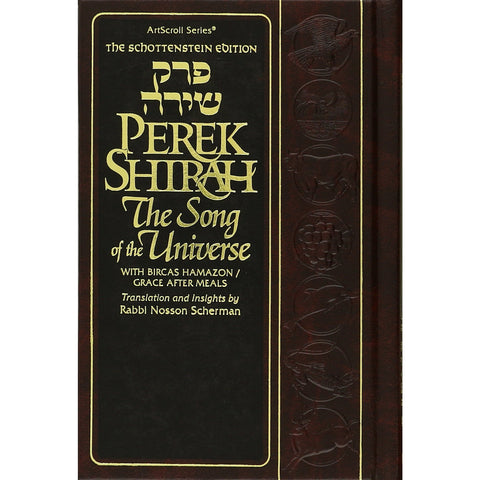 Perek Shirah-Deluxe-Pocket Size
