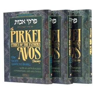 Pirkei Avos Treasury 3 Volume Set