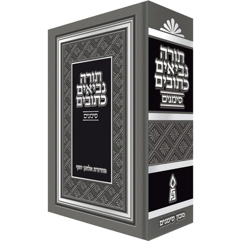 Pocket Tanach