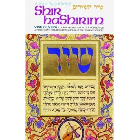 Shir HaShirim / Song Of Songs