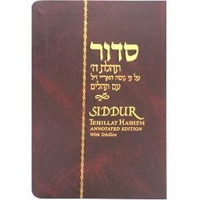 Siddur Annotated Hebrew