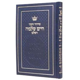 Siddur Chinuch Chaim Shlomo