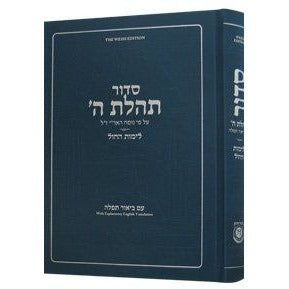 Siddur For Youth - Weiss Edition