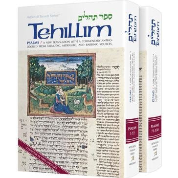 Tehillim 2 Volume Set