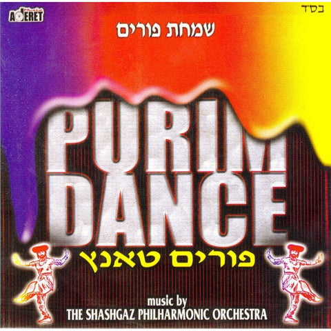 Purim Dance