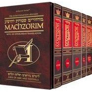 Full 5 Volume Machzor Set