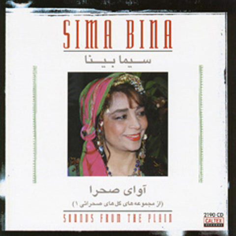Avaye Sahra (Sounds From The Plain)