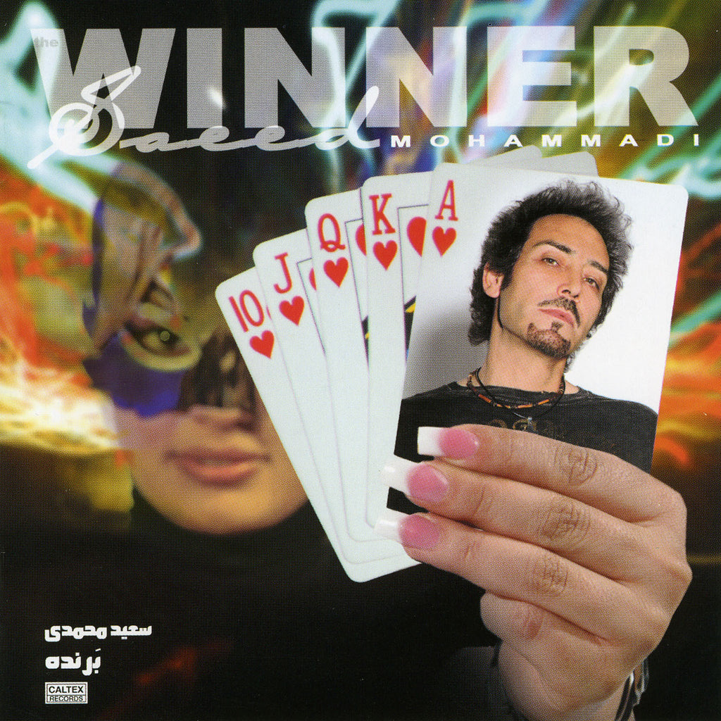 Winner (Barandeh)